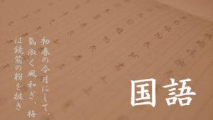 高校国語(現代文(評論・小説)・古典(古文・漢文))